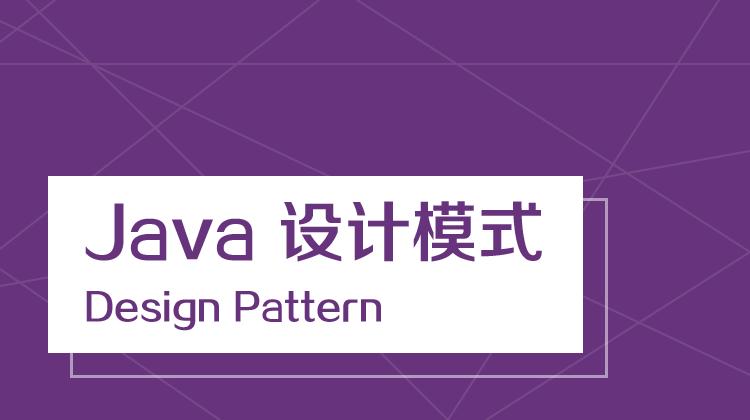 笔试必备,5种单例模式的Java实现,标准答案